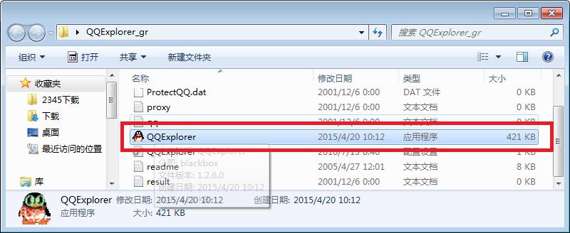 QQExplorer最新版 v2017 官方免费版 1