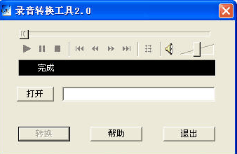 录音格式转换器