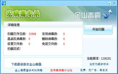 金山毒霸宏病毒专杀工具 v1208281 绿色版 1
