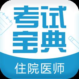 住院医师考试宝典手机版v8.9.0 安卓最新版