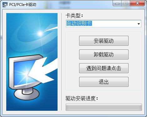 pci device万能驱动 v0.7 中文版 0