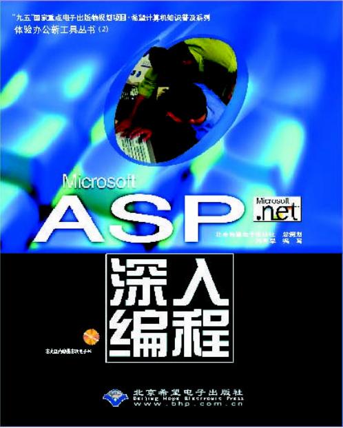 asp.net深入编程教程