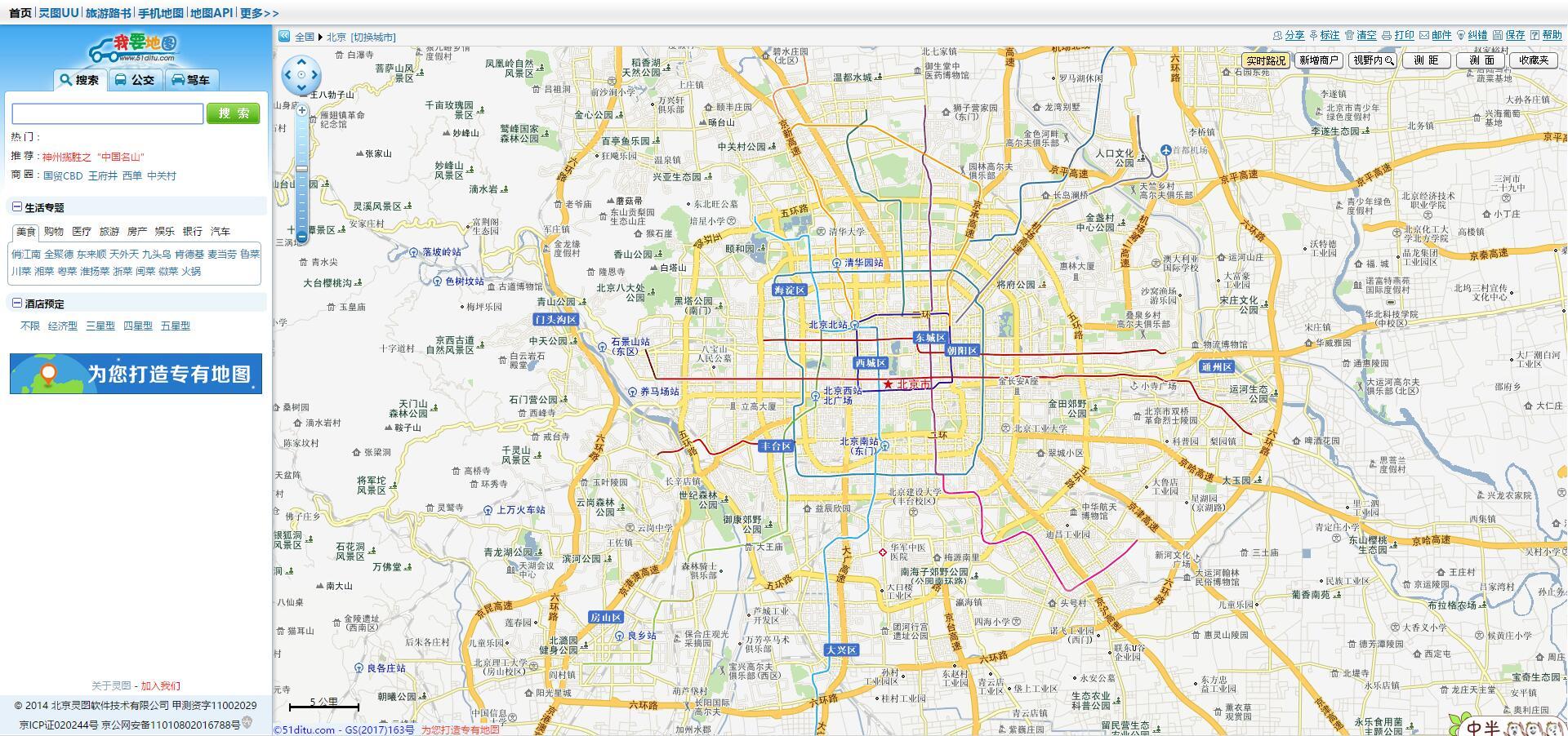 51地图桌面版 v2.0 最新版 0