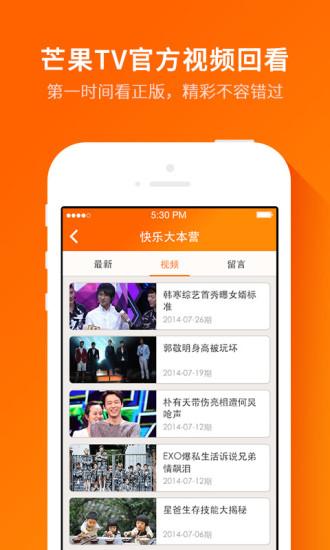 湖南卫视呼啦手机版 v4.1.0 官网安卓版 0