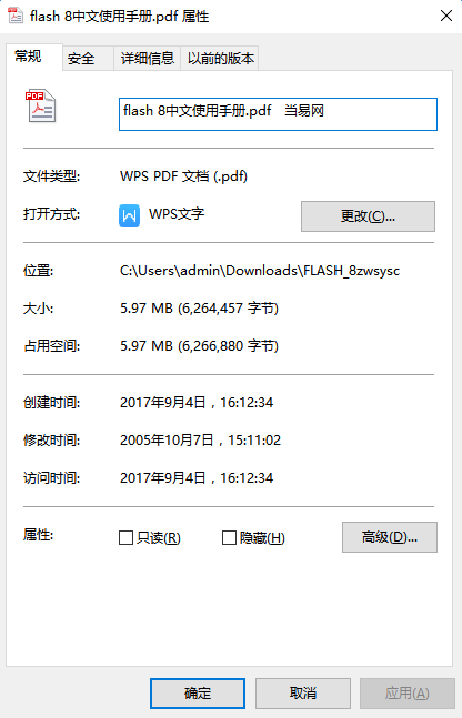 flash8中文使用手册 最新pdf版 0