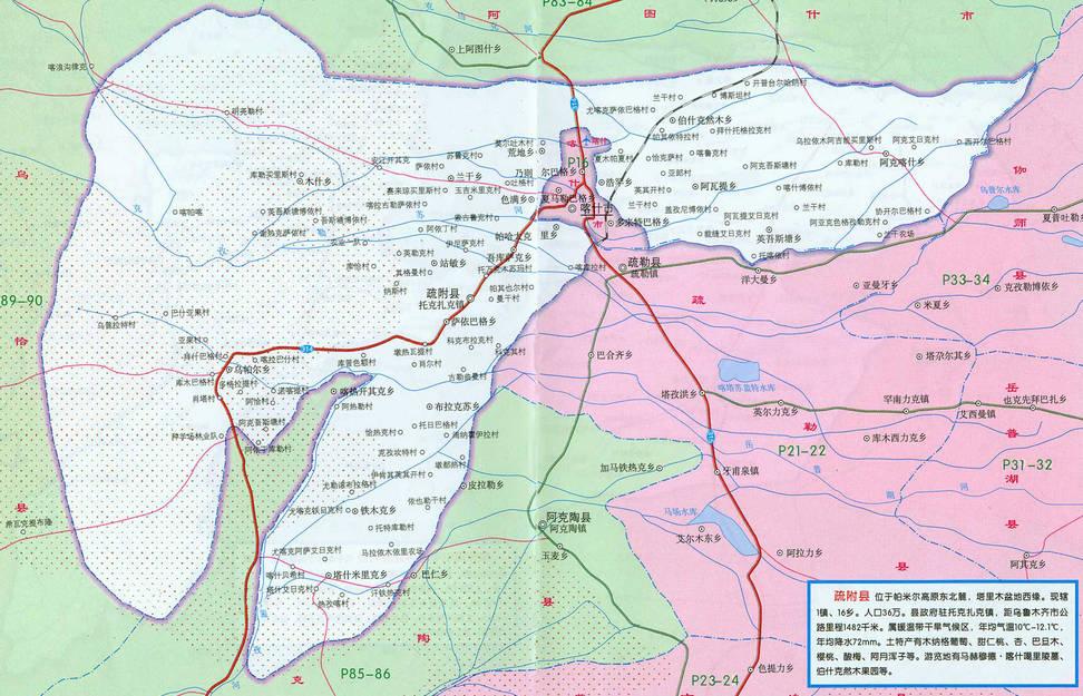 喀什疏附县地图 截图0图片