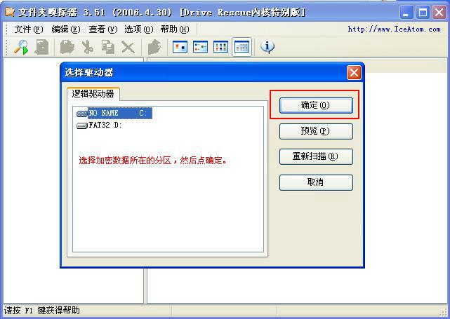 文件夹嗅探器FolderSniffer v3.51 绿色版 0