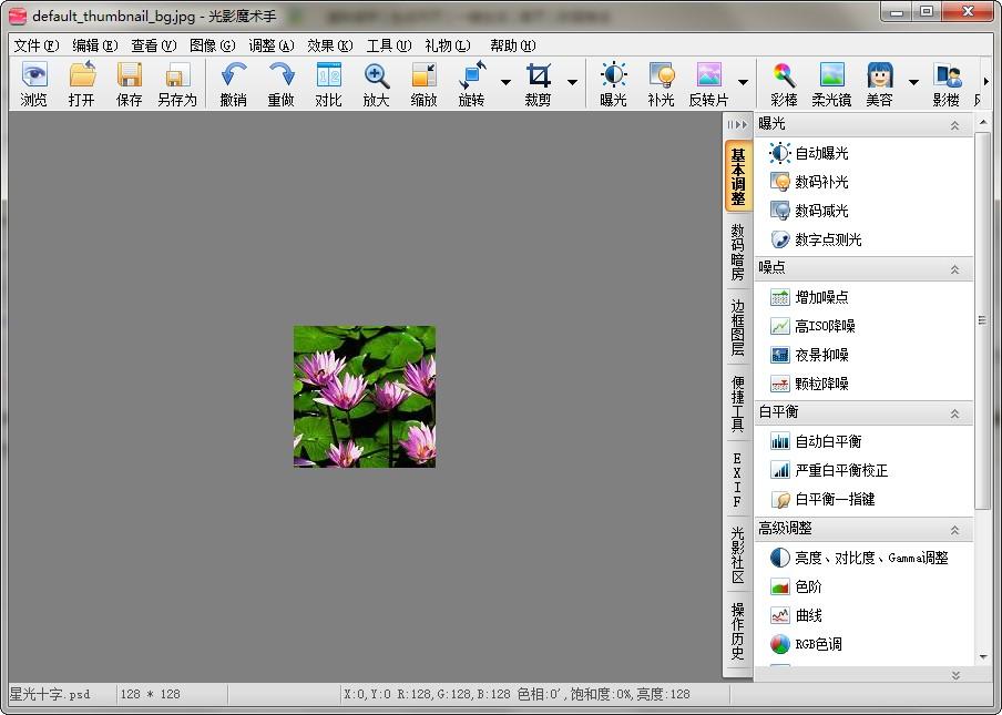 光影魔术手素材(neo imaging) v3.1.2.104 绿色版