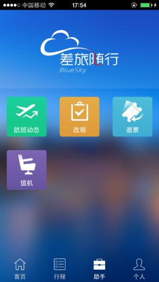 差旅随行最新版 v3.5.3 安卓版 0