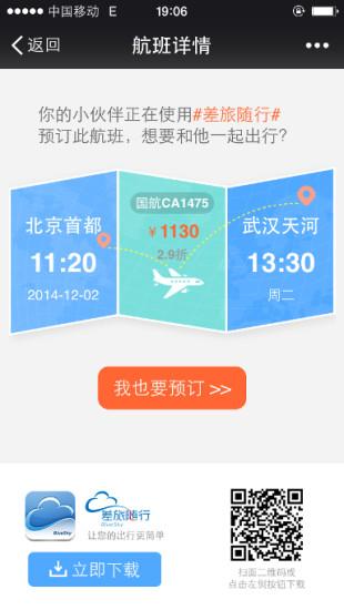 差旅随行最新版 v3.5.3 安卓版 1