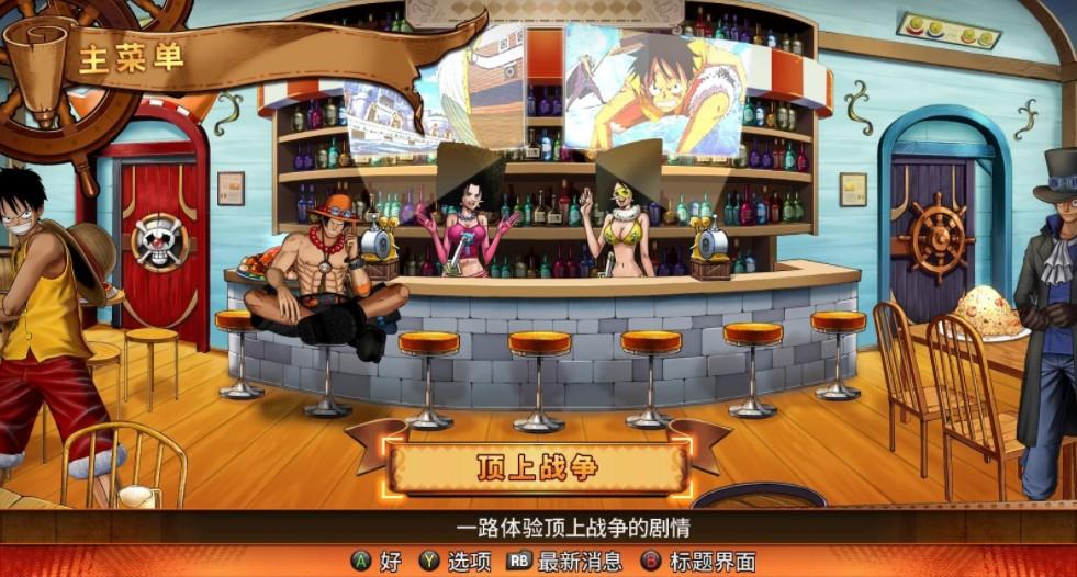 海贼王燃烧之血简体中文版  1