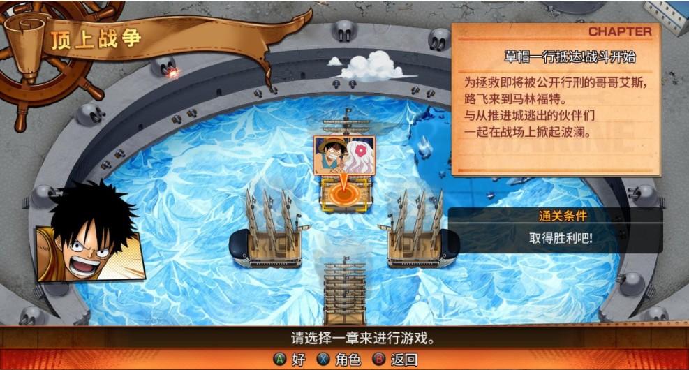 海贼王燃烧之血简体中文版  5