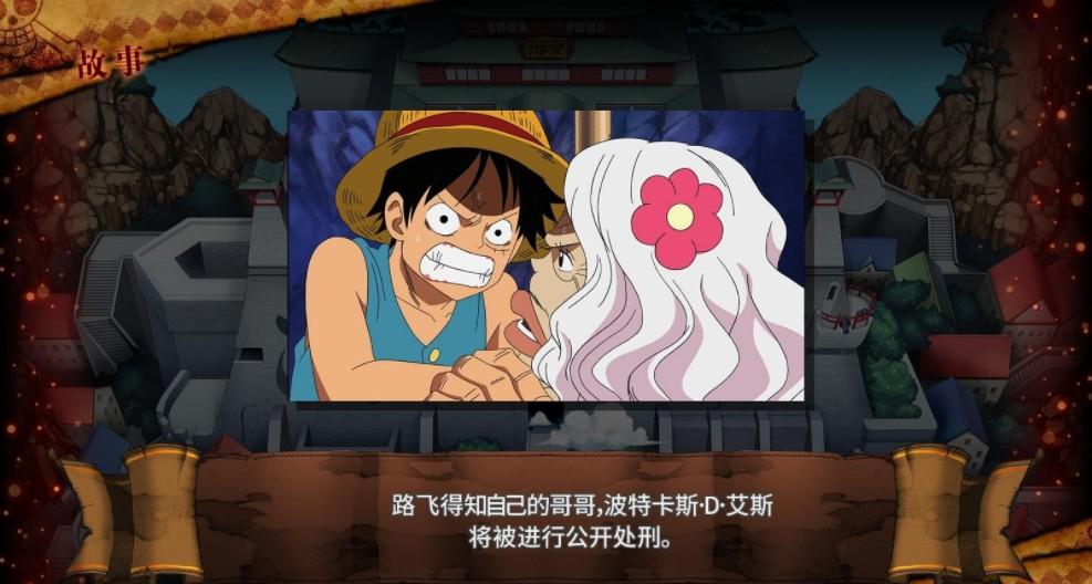 海贼王燃烧之血简体中文版  6