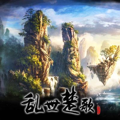 乱世楚歌问仙志D.1.2.3正式版