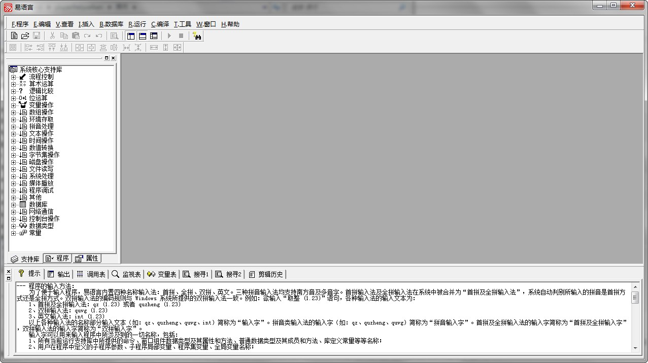 易语言4.14破解版