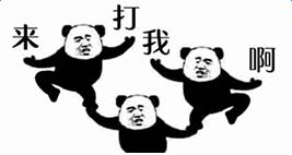 熊猫比武qq表情包
