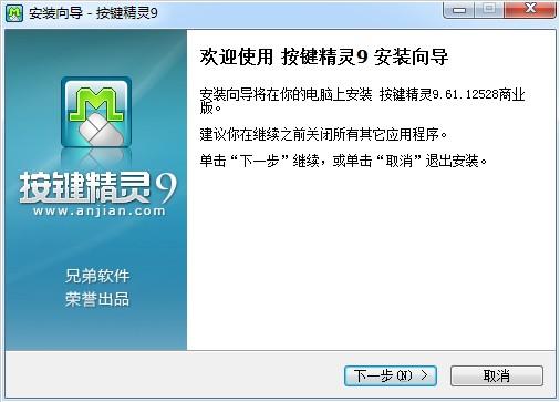 按键精灵9电脑版 v9.63.12960 最新版 0