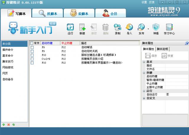 按键精灵9电脑版 v9.63.12960 最新版 1
