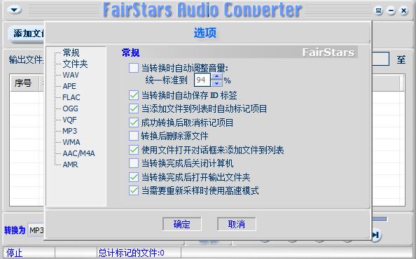 asf转mp3格式转换器 绿色免费版 0