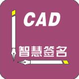 CAD智慧签名AutoCAD版(cad签名制作)