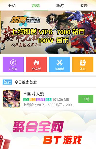 3733游戲盒子破解版蘋果版 v1.3 iphone版 2