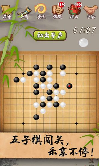 五子棋手游 v2.63 安卓版 0