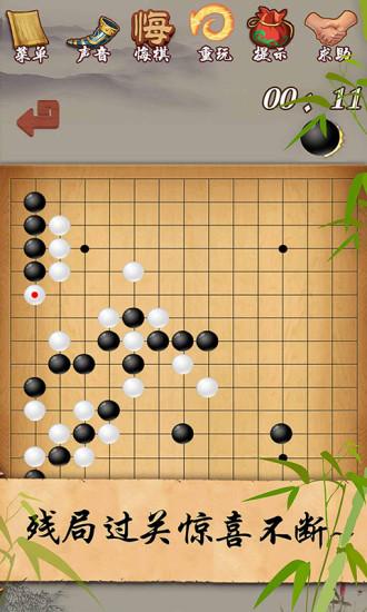 五子棋手游 v2.63 安卓版 2