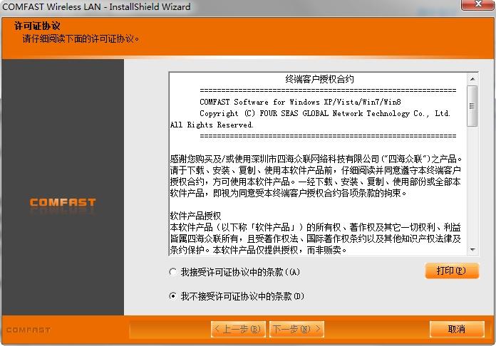 comfast cfwu720n无线网卡驱动 官方免费版 0