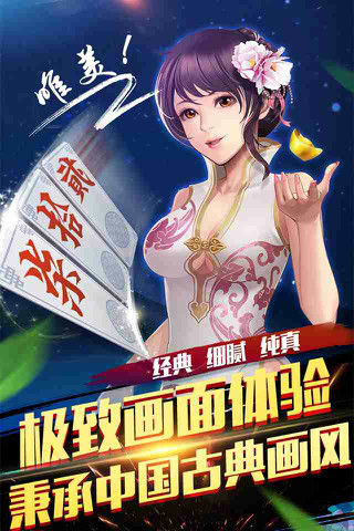 同城游跑胡子全集 v4.2.20170516 安卓版 1