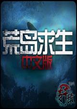 荒岛求生简体中文版