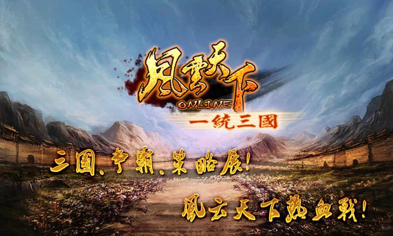 风云天下ol手游 v3.9 官网安卓版0