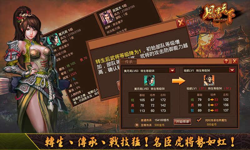 风云天下ol手游 v3.9 官网安卓版1