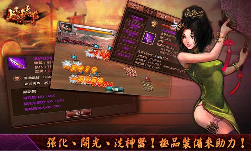 风云天下ol手游 v3.9 官网安卓版2