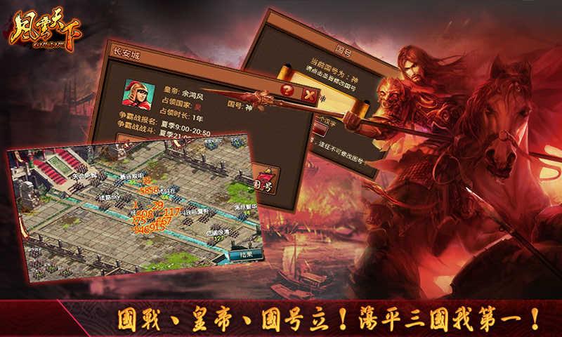 风云天下ol手游 v3.9 官网安卓版3