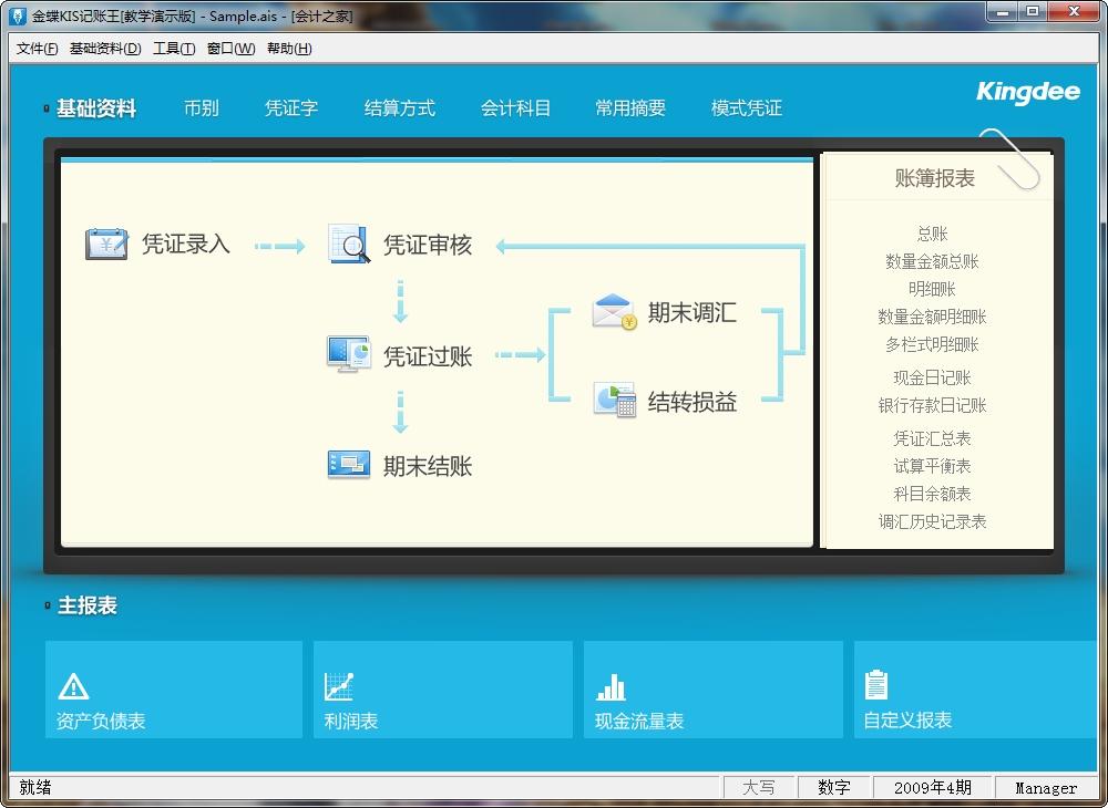 金蝶kis记账王光盘版 v11.0 免费版 0