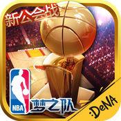 NBA梦之队苹果快用版