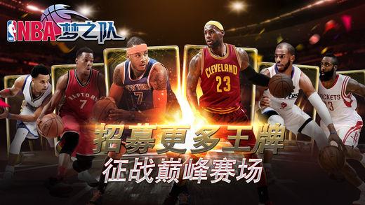 NBA梦之队iPhone快用版