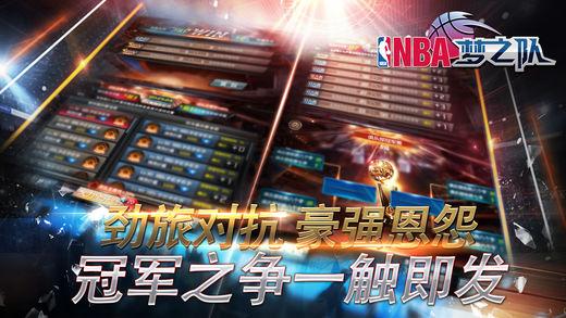 NBA梦之队游戏 v13.0 安卓版 1