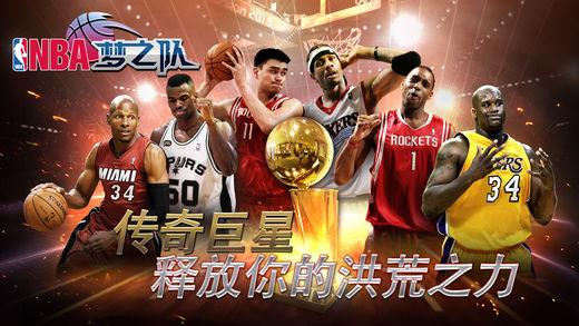 NBA梦之队苹果快用版 v15.8 iPhone版 1