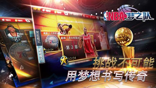 NBA梦之队苹果版 v15.8 iphone版 3