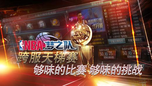 NBA梦之队ios版下载