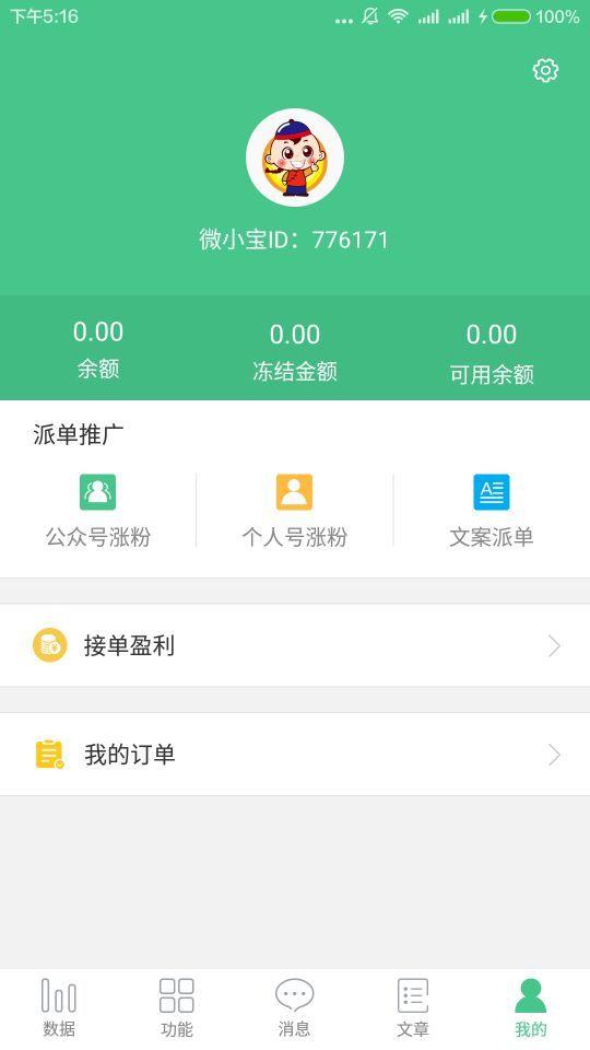 微小宝公众号助手ios版 v2.11.0 官网iPhone版 4
