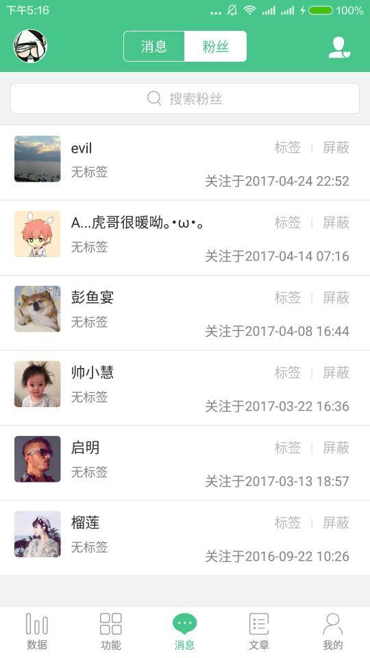 微小宝公众号助手ios版 v2.11.0 官网iPhone版 2