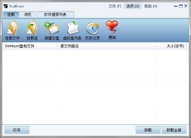 WinMount中文版