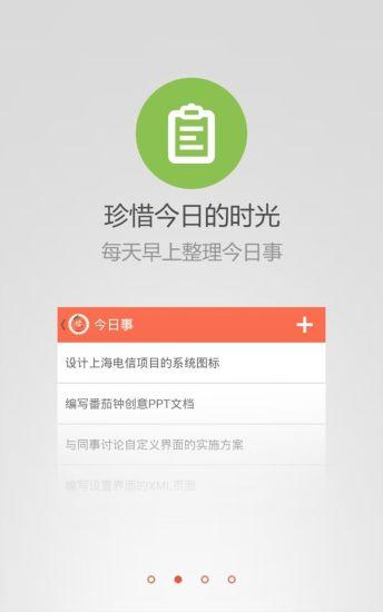 番茄钟app v1.1 安卓版 1