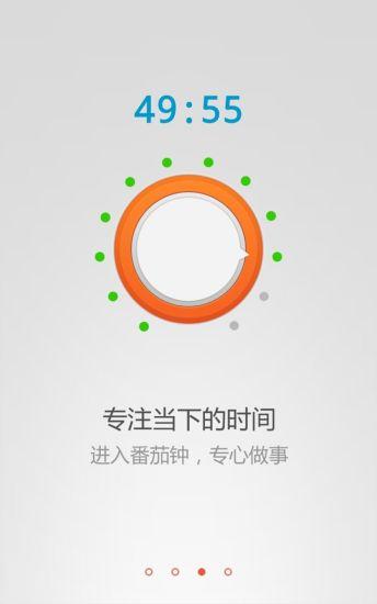 番茄钟app v1.1 安卓版 2