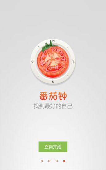 番茄钟app v1.1 安卓版 3