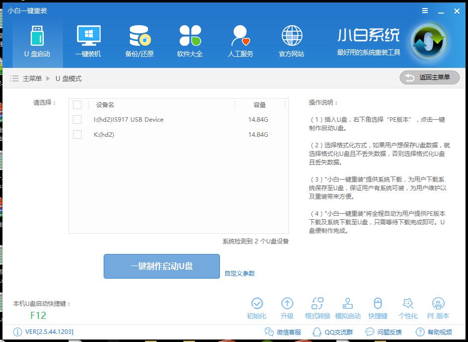 小白一键重装系统工具(重装系统软件) v11.5.44.1220 正式版 0