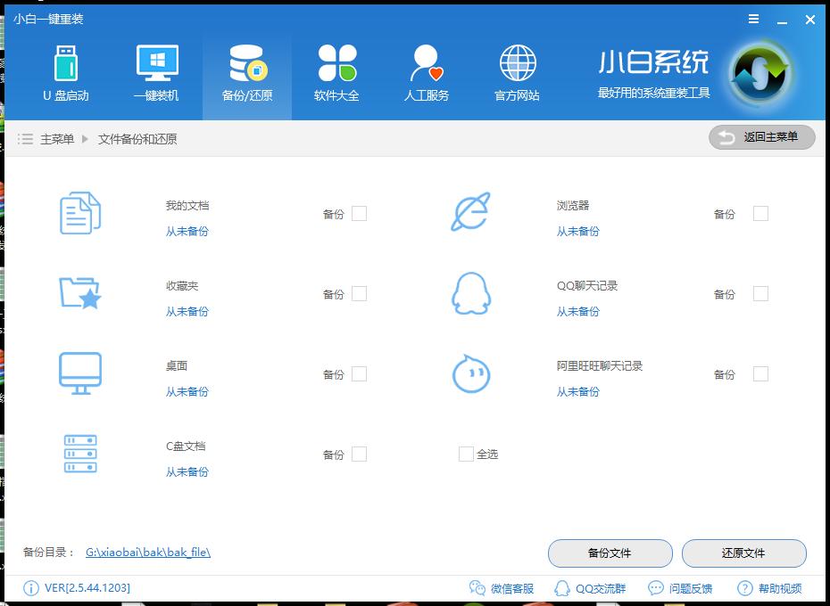 小白一键重装系统工具(重装系统软件) v11.5.44.1220 正式版 1