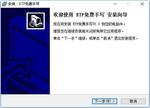 etf鼠标手写软件下载